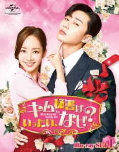 キム秘書はいったい、なぜ? Blu-ray SET 1 【特典DVD付】[Blu-ray] / TVドラマ
