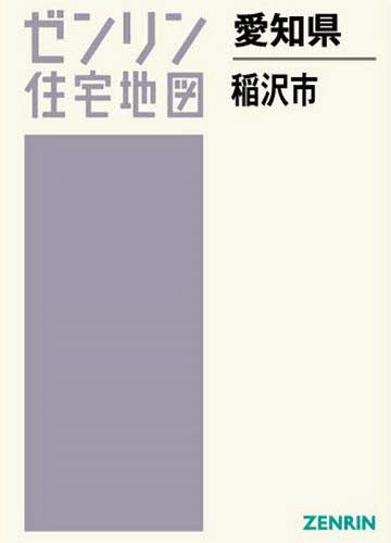 愛知県 稲沢市 (ゼンリン住宅地図)[本/雑誌] / ゼンリン / ※ゆうメール利用不可