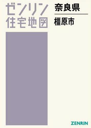 奈良県 橿原市 (ゼンリン住宅地図)[本/雑誌] / ゼンリン / ※ゆうメール利用不可