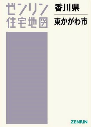 香川県 東かがわ市 (ゼンリン住宅地図)[本/雑誌] / ゼンリン / ※ゆうメール利用不可