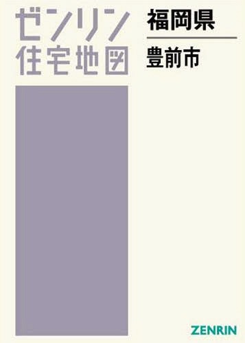 福岡県 豊前市 (ゼンリン住宅地図)[本/雑誌] / ゼンリン / ※ゆうメール利用不可