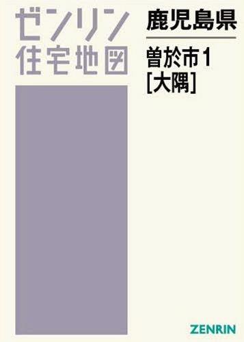 鹿児島県 曽於市  1 大隅 (ゼンリン住宅地図)[本/雑誌] / ゼンリン / ※ゆうメール利用不可