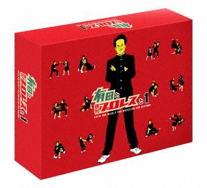有田と週刊プロレスと シーズン1 DVD-BOX[DVD] / バラエティ