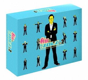 有田と週刊プロレスと シーズン2 DVD-BOX[DVD] / バラエティ