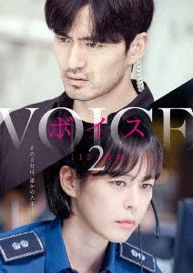 ボイス2 ~112の奇跡~ DVD-BOX 2[DVD] / TVドラマ