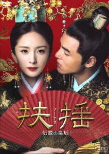 扶揺(フーヤオ) ~伝説の皇后~ DVD-BOX 3[DVD] / TVドラマ