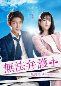 無法弁護士 ~最高のパートナー DVD-BOX 1[DVD] / TVドラマ