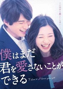 僕はまだ君を愛さないことができる DVD-BOX 1[DVD] / TVドラマ