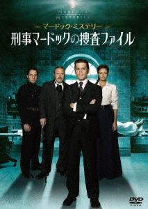 マードック・ミステリー 刑事マードックの捜査ファイル DVD-BOX[DVD] / TVドラマ