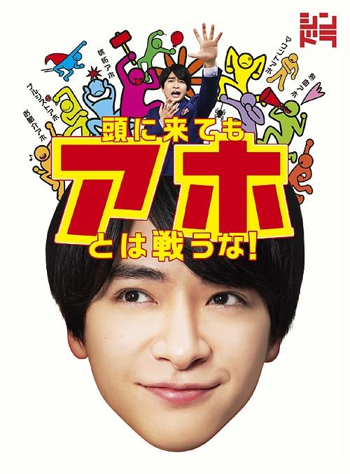 知念侑李 主演ドラマ 「頭に来てもアホとは戦うな!」[DVD] / TVドラマ