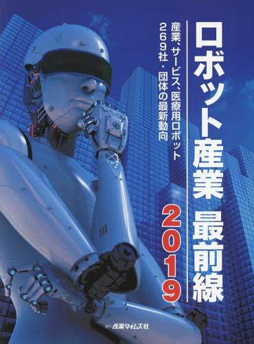 ロボット産業最前線 2019[本/雑誌] / 産業タイムズ社