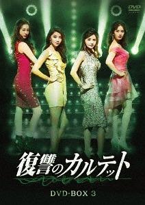 復讐のカルテット DVD-BOX 3[DVD] / TVドラマ