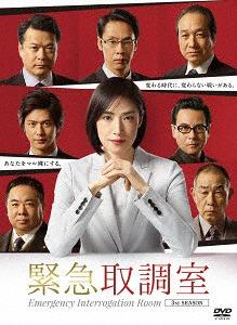 緊急取調室 3rd SEASON DVD-BOX[DVD] / TVドラマ
