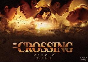 送料無料選択可 The Crossing ザ クロッシング 洋画 スーパーセール期間限定 全品最安値に挑戦 Part III DVD DVDツインパック