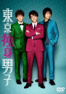 東京独身男子 DVD-BOX[DVD] / TVドラマ