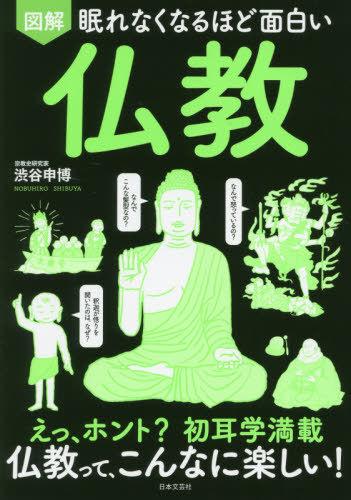 書籍のメール便同梱は2冊まで 図解眠れなくなるほど面白い仏教 えっホント?初耳学満載 仏教って 超特価 激安特価品 こんなに楽しい 雑誌 本 著 渋谷申博