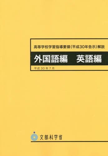 ランキングTOP5 書籍とのメール便同梱不可 高等学校学習指導要領 本 雑誌 平成30年告示 外国語編 〔著〕 文部科学省 解説 英語編 希望者のみラッピング無料