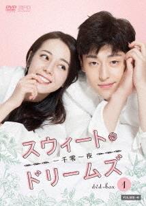 スウィート・ドリームズ ~一千零一夜~ DVD-BOX 1[DVD] / TVドラマ