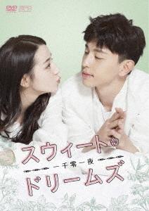 スウィート・ドリームズ ~一千零一夜~ DVD-BOX 2[DVD] / TVドラマ