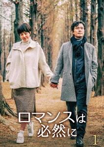 ロマンスは必然に DVD-BOX 1[DVD] / TVドラマ