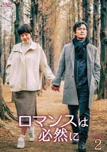 ロマンスは必然に DVD-BOX 2[DVD] / TVドラマ