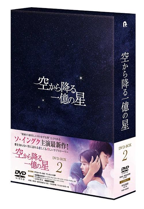 空から降る一億の星 <韓国版> DVD-BOX 2[DVD] / TVドラマ