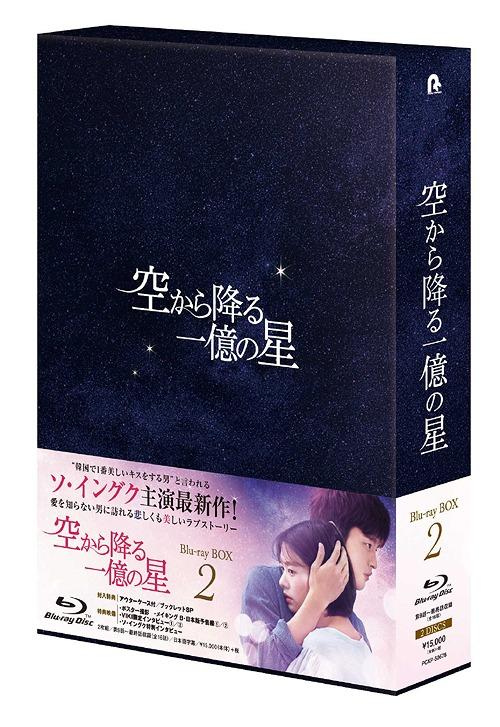 空から降る一億の星 <韓国版> Blu-ray BOX 2[Blu-ray] / TVドラマ
