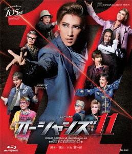 ミュージカル 『オーシャンズ11』[Blu-ray] / 宝塚歌劇団