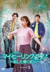 マイ・ヒーリング・ラブ ~あした輝く私へ~ DVD-BOX (3)[DVD] / TVドラマ