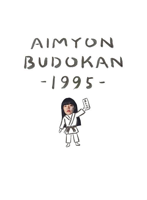 AIMYON BUDOKAN -1995- [初回生産限定版][DVD] / あいみょん