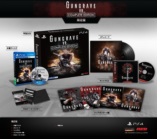 GUNGRAVE VR COMPLETE EDITION [限定版][PlayStationVR専用][PS4] / ゲーム / ※ゆうメール利用不可