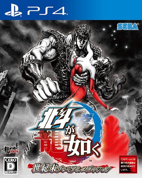 北斗が如く [世紀末プレミアムエディション][PS4] / ゲーム