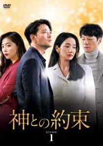 神との約束 DVD-BOX 1[DVD] / TVドラマ