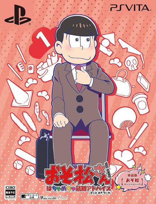 おそ松さん THE GAME はちゃめちゃ就職アドバイス -デッド オア ワーク- [特装版] 【おそ松スペシャルパック】[PS Vita] / ゲーム