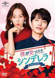 僕が見つけたシンデレラ~Beauty Inside~ DVD SET 1[DVD] / TVドラマ