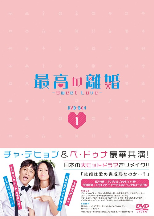 最高の離婚~Sweet Love~ DVD-BOX 1[DVD] / TVドラマ