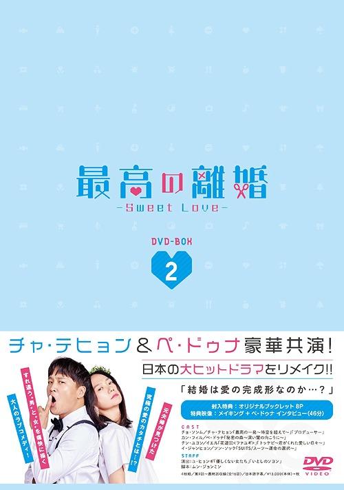 最高の離婚~Sweet Love~ DVD-BOX 2[DVD] / TVドラマ