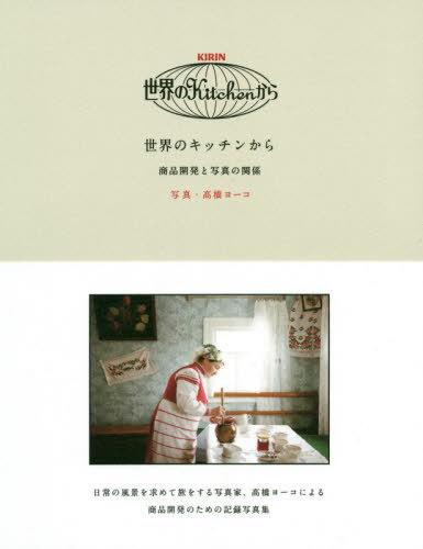メール便利用不可 贈答品 世界のキッチンから 商品開発と写真の関係 本 在庫一掃売り切りセール 写真 高橋ヨーコ 雑誌