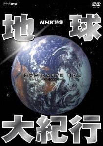 NHK特集 地球大紀行 DVD BOX[DVD] / ドキュメンタリー