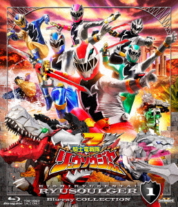 騎士竜戦隊リュウソウジャー Blu-ray COLLECTION 1[Blu-ray] / 特撮
