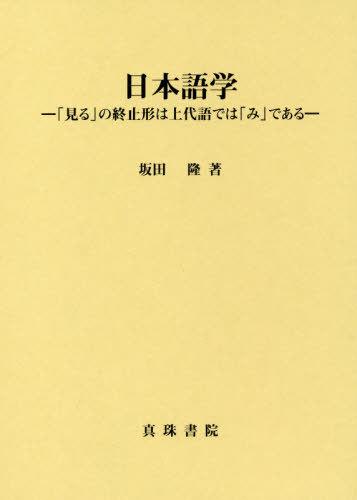 日本語学 「見る」の終止形は上代語では「み」である[本/雑誌] / 坂田隆/著