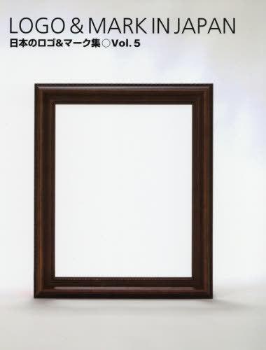 日本のロゴ&マーク集 Vol.5 (alpha)[本/雑誌] / アルファ企画