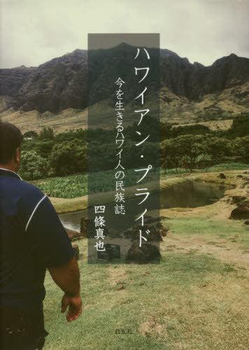 送料無料選択可 ハワイアン 内祝い プライドー今を生きるハワイ人 本 雑誌 編著 安い 激安 プチプラ 高品質 四條真也