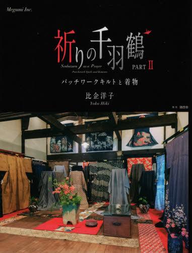 送料無料選択可 保障 祈りの千羽鶴 2 パッチワークキルト 雑誌 本 限定タイムセール 著 比企洋子