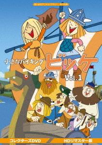 想い出のアニメライブラリー 第105集 小さなバイキングビッケ Vol.1 [HDリマスター版][DVD] / アニメ