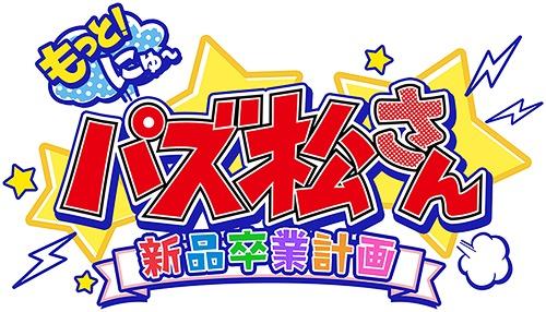 もっと!にゅ~パズ松さん~新品卒業計画~ [限定版 一松セット][Nintendo Switch] / ゲーム / ※ゆうメール利用不可