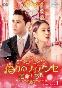偽りのフィアンセ~運命と怒り~ DVD-SET 1[DVD] / TVドラマ
