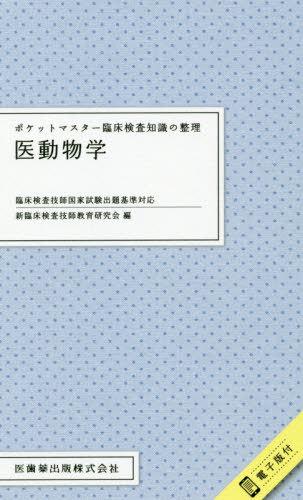 [書籍とのメール便同梱不可]/医動物学 (ポケットマスター)[本/雑誌] / 新臨床検査技師教育研