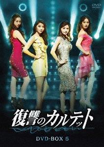 復讐のカルテット DVD-BOX 5 (最終巻)[DVD] / TVドラマ