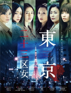 WOWOWオリジナルドラマ 東京二十三区女 DVD-BOX[DVD] / TVドラマ